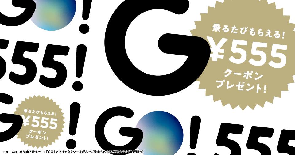 GOタクシークーポン・キャンペーン【最大1665円3回もらえる555円クーポン/大阪限定】