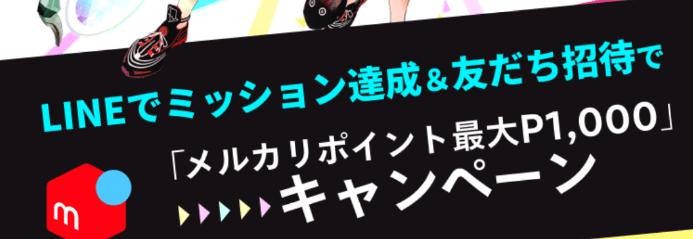 メルカリ・メルペイ【最大1000ポイント貰える「STAR SMASH」コラボ】