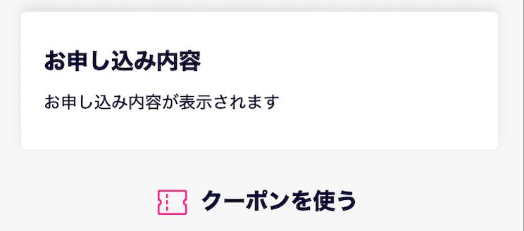 楽天モバイルクーポン・キャンペーン【クーポンについて】