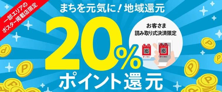 メルカリ・メルペイ【メルペイのコード決済で20%ポイント還元】