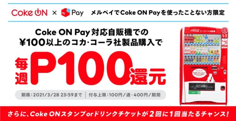 メルカリ・メルペイ【メルペイでCoke ON初利用して100ポイント還元】
