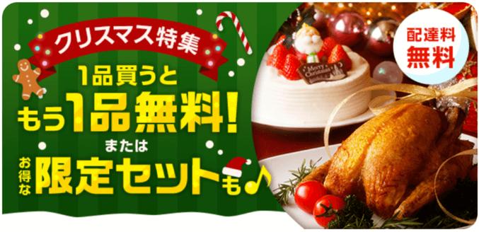 menu1品無料かお得な限定セット・配達料無料クリスマス特集
