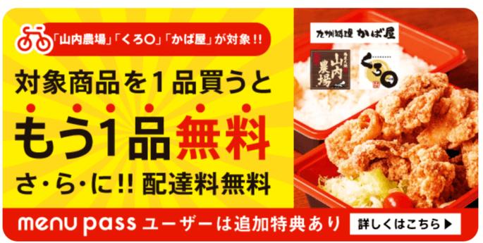 menuモンテローザ系列1品無料&配達料無料