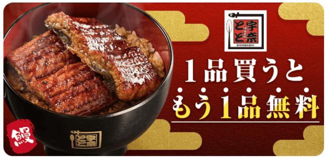 menuクーポン・キャンペーン【宇奈とと1品無料】