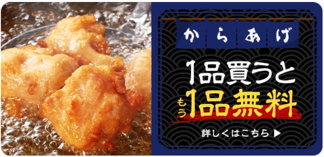 menuクーポン・キャンペーン【からあげ買うともう1品無料】