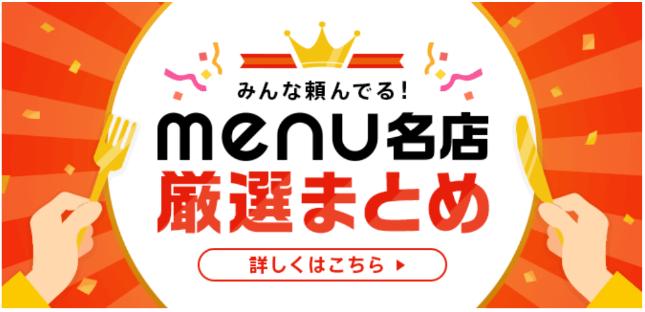 menuキャンペーンmenu名店厳選まとめ