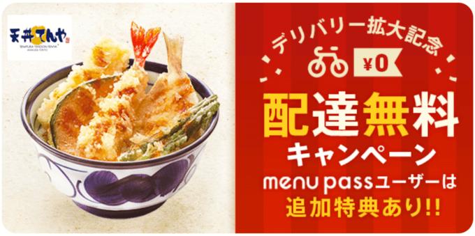 menu天丼てんやエリア拡大記念・配達料無料&300円クーポン