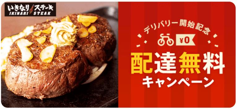 menuクーポン・キャンペーン【スパゲッティーのパンチョ配達料無料クーポン】