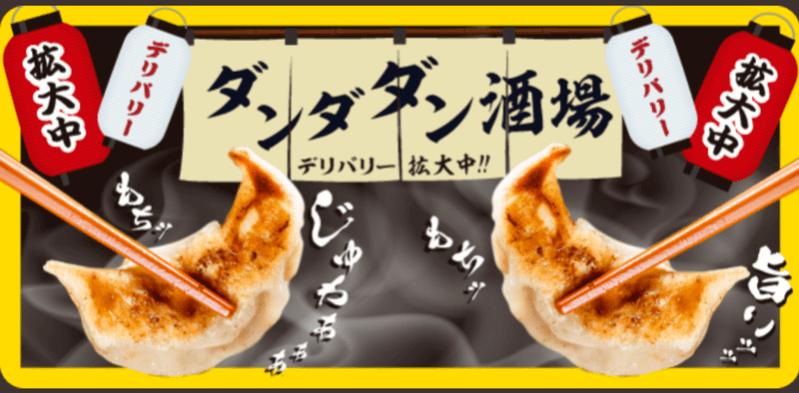 menuクーポン・キャンペーン【ダンダダン酒場エリア拡大キャンペーン・配達料無料】