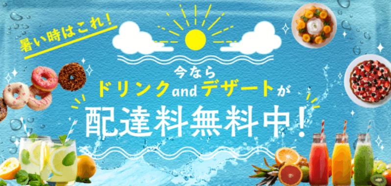 menuクーポン・キャンペーン【ドリンク&デザート配達料無料】