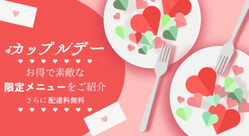menuクーポン・キャンペーン【カップルデー限定メニューが配達料無料】