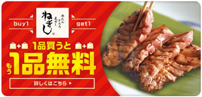 menuクーポン・キャンペーン【1品買うともう1品無料・ねぎし】