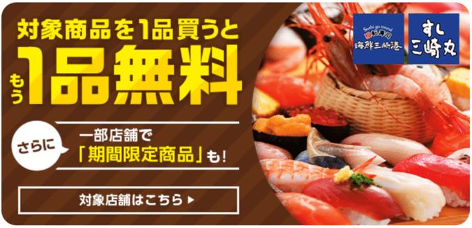 menuクーポンコードキャンペーン【1品買うともう1品無料・海鮮三崎港/すし三崎丸】