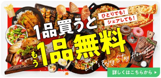 menuクーポン・キャンペーン【1品買うともう1品無料キャンペーン】