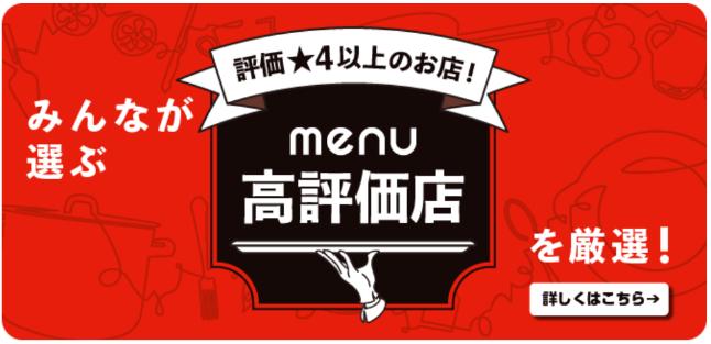 menu高評価店特集