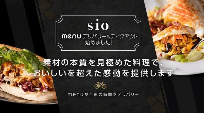 menuクーポンコード・キャンペーン【sioデリバリー開始記念・配達料無料クーポン】