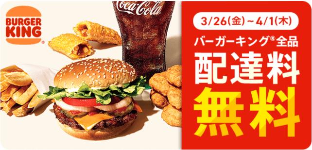 menuクーポン・キャンペーン【バーガーキングが配達料無料&300円分クーポン】