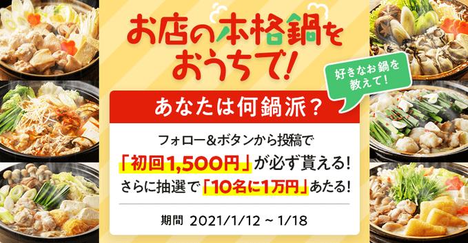 menuクーポンコード・キャンペーン【1500円貰える&抽選で1万円ツイッター鍋キャンペーン】