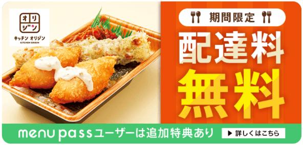 menuクーポン・キャンペーン【オリジン弁当配達料無料+パスユーザー300円クーポン】