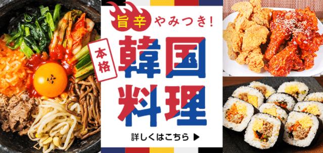 menuクーポン・キャンペーン【旨辛やみつき本格韓国料理特集】