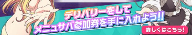 menuクーポン・キャンペーン【先着でBD/全員にメニュサバ参加チケット・邪神ちゃんドロップキックX】