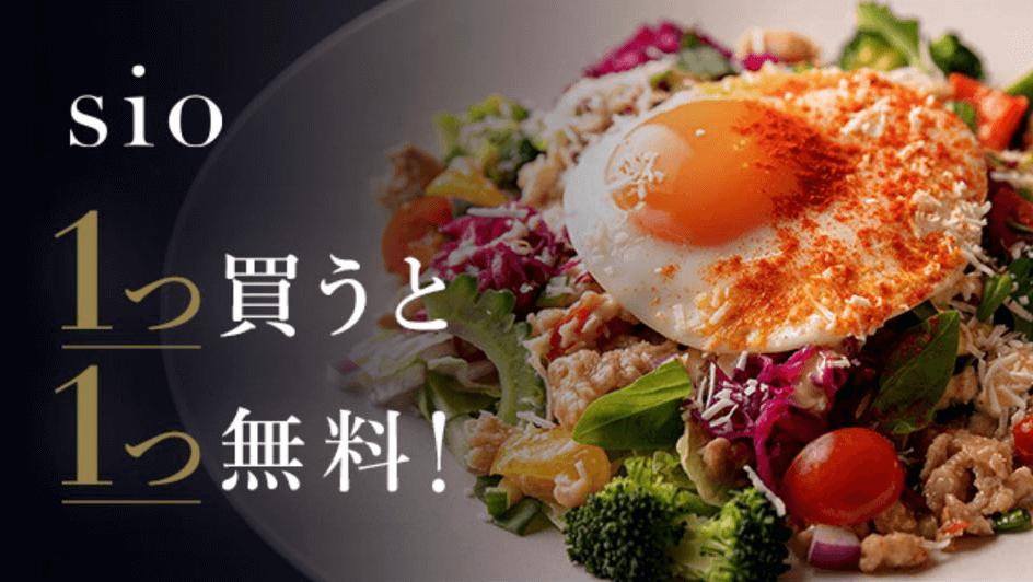 menuクーポン・キャンペーン【ドッグバインミー1品買うと1品無料】