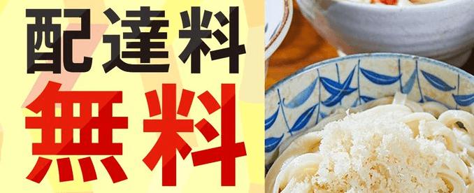 menuクーポン・キャンペーン【イチオシ店配達料無料クーポン】