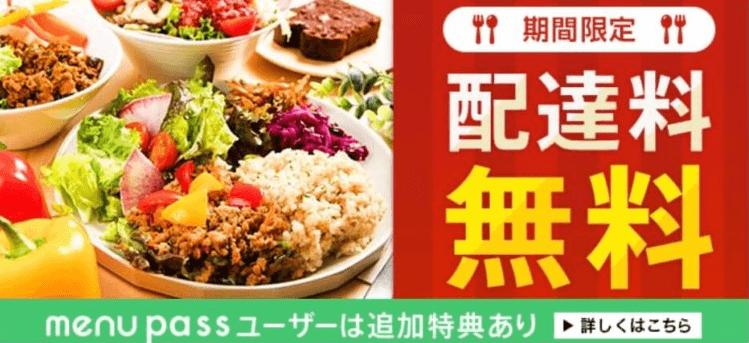 menuクーポン・キャンペーン【期間限定配達料無料&300円OFFクーポン】