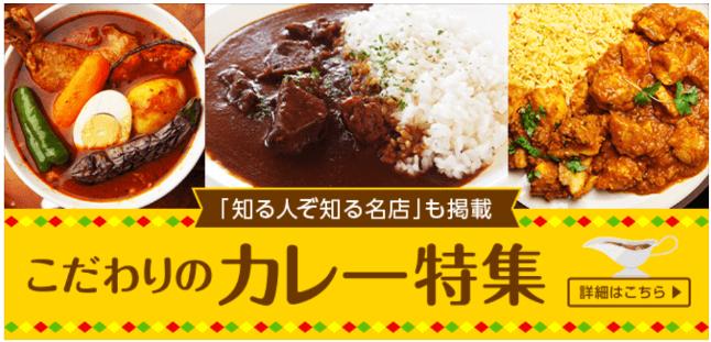 menuクーポン・キャンペーン【こだわりのカレー特集】