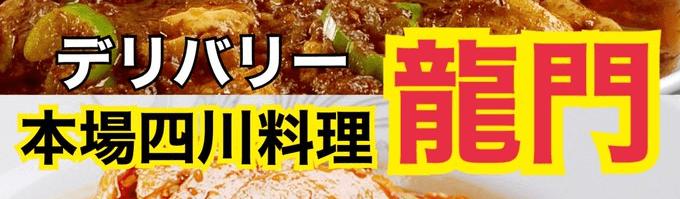 menuクーポン・キャンペーン【龍門半額還元&配達料無料クーポン】