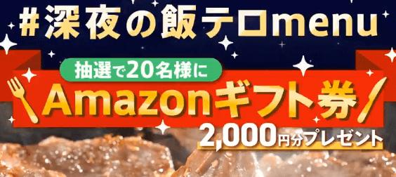 menuクーポン・キャンペーン【Amazonギフト券2000円分が当たるツイッターキャンペーン】