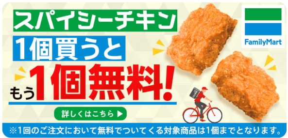 menu(メニュー)クーポン・キャンペーン【ファミリーマートのスパイシーチキン1個買うともう1個無料】