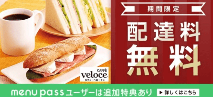 menuクーポン・キャンペーン【カフェ・ベローチェ配達料無料&300円クーポン】