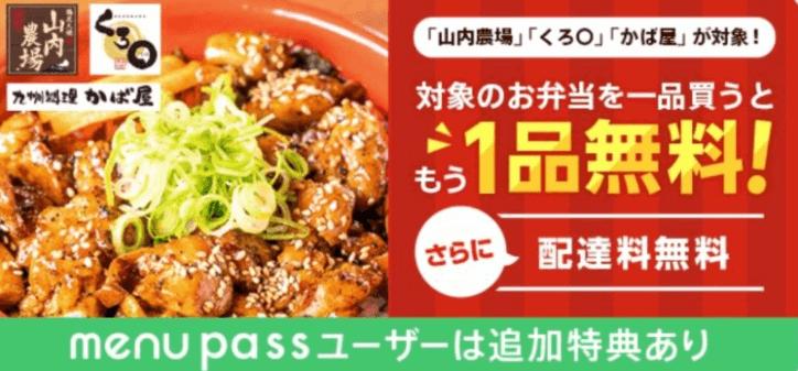 menuクーポン・キャンペーン【モンテローザグループ1つ買うともう1つ無料】