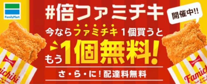 menuクーポン・キャンペーン【ファミチキ1つ買うともう1つ無料&300円クーポン】