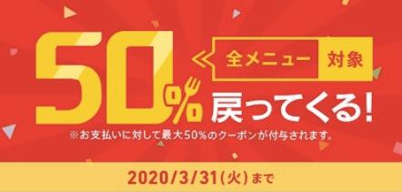 menuクーポン・キャンペーン【全品50%OFFクーポンキャンペーン】