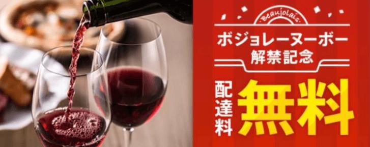 menuクーポン・キャンペーン【配達料無料・ボジョレーヌーボー解禁記念キャンペーン】