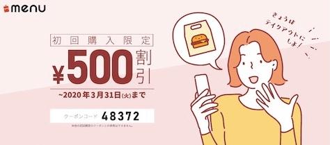 menuクーポン・キャンペーン【初回購入限定500円割引クーポン】