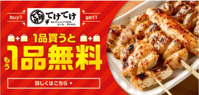 menuクーポン・キャンペーン【てけてけを1品買うともう1品無料】