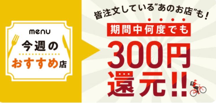 menuクーポン・キャンペーン【何度でも300円還元キャンペーン】