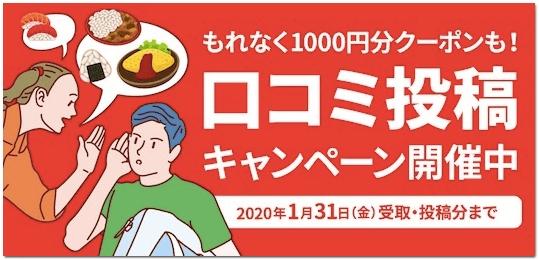 menuクーポン・キャンペーン【1000円分クーポンが貰える口コミキャンペーン】