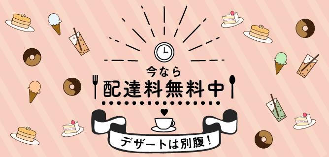 menuクーポン・キャンペーン【デザート配達料無料・別腹キャンペーン】
