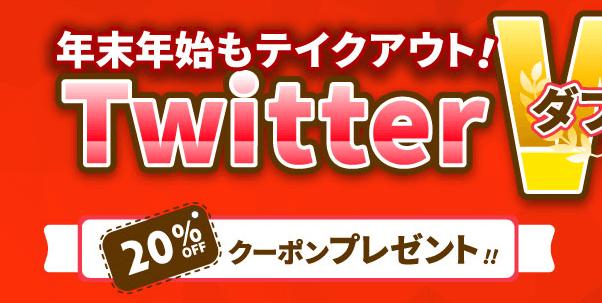 menuクーポン・キャンペーン【20%OFFクーポン・ツイッターWキャンペーン】