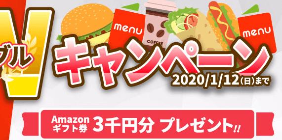 menuクーポン・キャンペーン【Amazonギフト券3000円分プレゼント・ツイッターWキャンペーン】