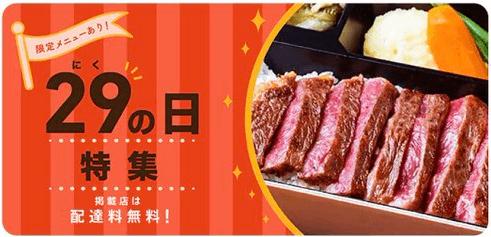 menuクーポン・キャンペーン【29日は肉の日・配達料無料クーポン】