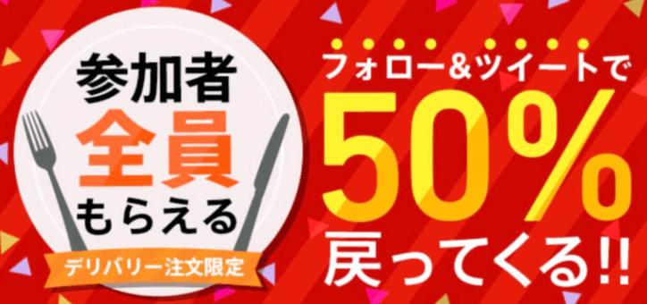 menuクーポン・キャンペーン【フォローとリツイートで50%が戻ってくる】
