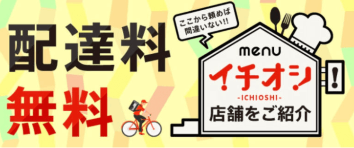 menuクーポン・キャンペーン【イチオシ店舗・配達料無料】