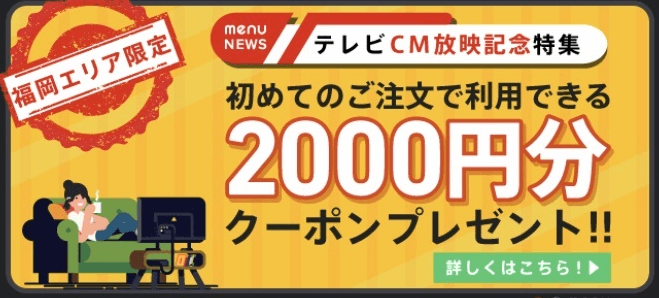 menuクーポン・キャンペーン【福岡エリア拡大記念・2000円分クーポン】