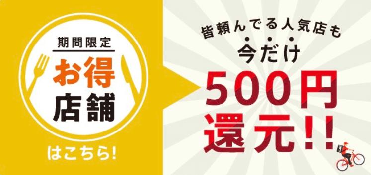 menuクーポン・キャンペーン【対象店舗への注文で500円還元】