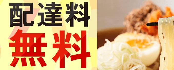 menuクーポン・キャンペーン【イチオシ店配達無料】